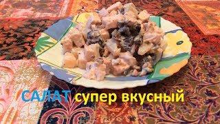 Как приготовить Салат с курицей, ананасами и черносливом