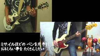 THE BLUE HEARTS - 1000のバイオリン Guitar & Bass Cover