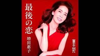 増田惠子 - 最後の恋