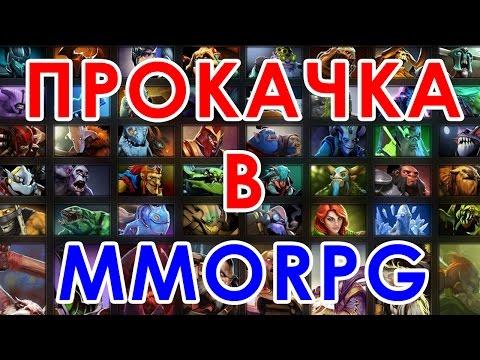 Прокачка в MMORPG или тупиковая модель эволюции игр в тренде — онлайн игры, ММО и ММОРПГ