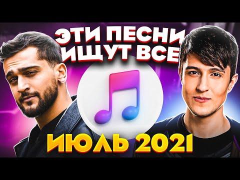 ЭТИ ПЕСНИ ИЩУТ ВСЕ  /ТОП 100 ПЕСЕН APPLE MUSIC ИЮЛЬ 2021 МУЗЫКАЛЬНЫЕ НОВИНКИ