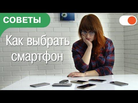 0 - Як вибрати телефон?
