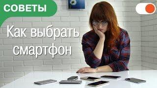 Как выбрать новый смартфон | Советы