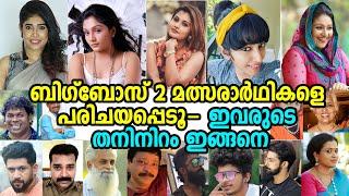 ബിഗ്ബോസ് 2വില് എത്തിയവര് ഇവര്| ഇനി പൊടിപാറും| Biggboss season 2 contestants | BiggBoss Malayalam