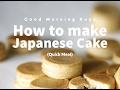 How to make Japanese Cake (Quick Meal)