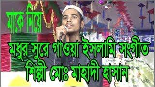 Download Video মাকে নিয়ে গাওয়া  নতুন  ইসলামি সংগীত শিল্পী মোঃ মাহাদী হাসান  01754979817 শুনলে অন্তর জুরিয়ে আশে MP3 3GP MP4