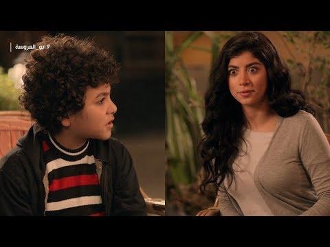 شقاوة وكوميدية مرزوق مع مازن 😂 .. ( وين الشاورما والكنافة .. يا عيب الشوم ) 😂 #أبو_العروسة