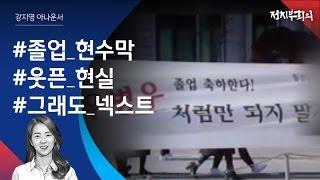 [강지영 Talk쏘는 정치] 졸업식 현수막 속 '…