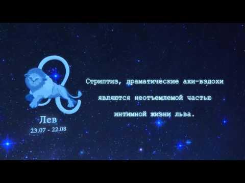 Любовный гороскоп на 2012 год, Лев. Астрологический