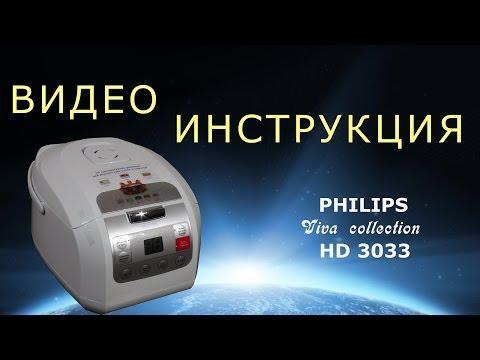 Инструкция к мультиварке филипс