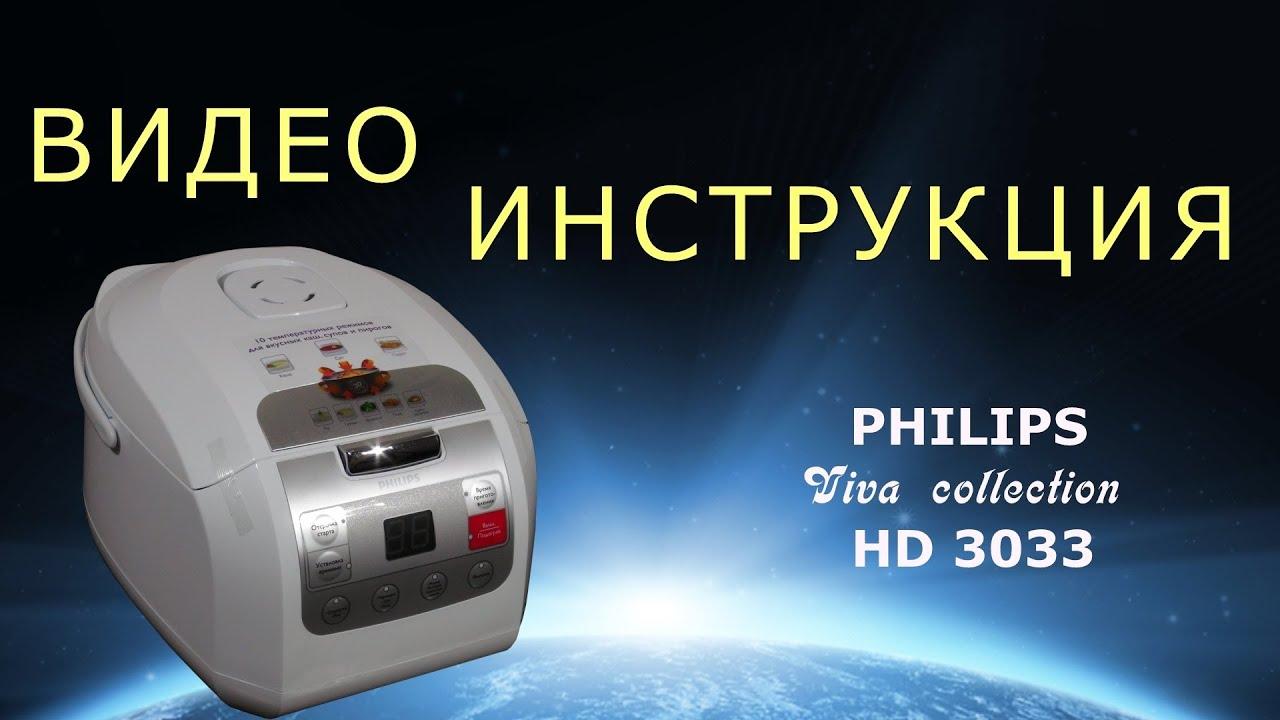 инструкция мультиварки philips hd3036