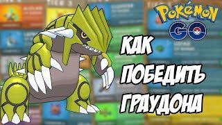 [Pokemon GO] Кем бить Граудона? Обзор рейд-боссов