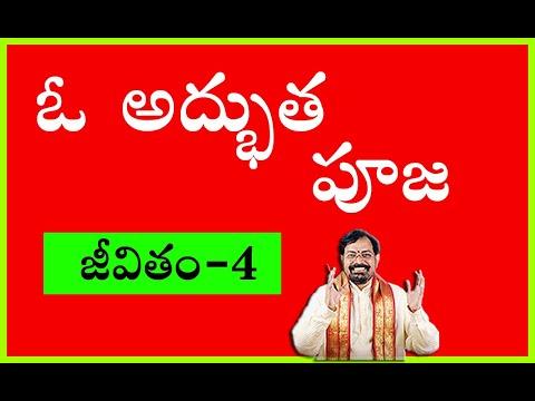 ఓ అద్భుత పూజ - జీవితం 4   Jeevitham   Pranati Television
