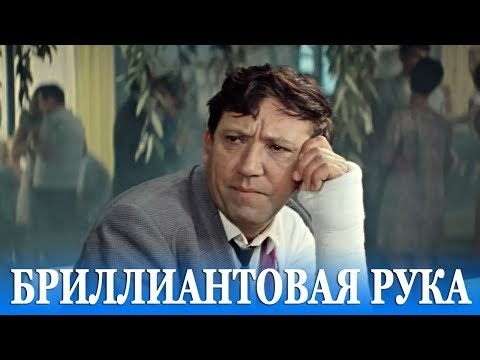 The Diamond Arm (comedy, dir. Leonid Gaidai, 1968)