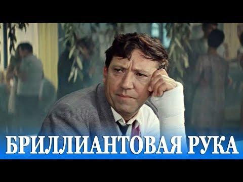 Бриллиантовая рука (комедия, реж. Леонид Гайдай, 1968 г.) - Видео онлайн