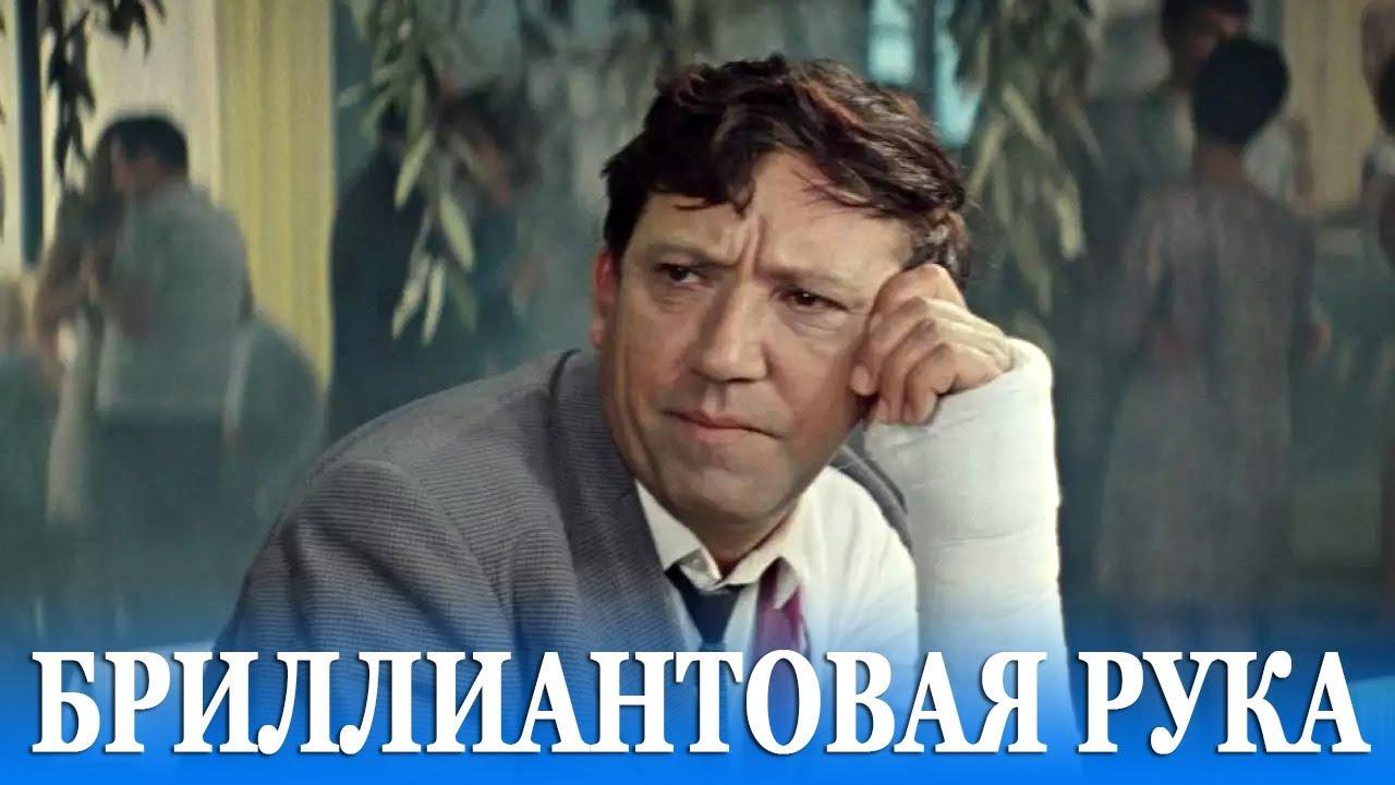 Бриллиантовая рука (комедия, реж. Леонид Гайдай, 1968 г.)