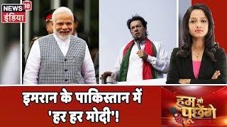 Imran Khan के Pakistan में 'हर-हर Modi, हाय-हाय इमरान' | Hum Toh Poochenge | Preeti Raghunandan