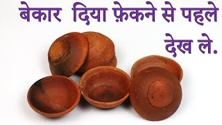 Waste diya reuse idea  || Best out of waste diya || cool craft idea
