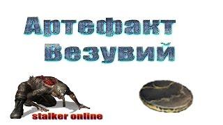 Stalker online В дороге за Артефактом Везувий ( szone online armstalker )