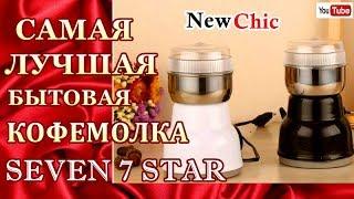 ЛУЧШАЯ ПОЛУАВТОМАТИЧЕСКАЯ  БЫТОВАЯ КОФЕМОЛКА  SEVEN 7 STAR  GERMANY 200W - из  магазина NEWCHIC