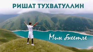 Яна клип! Ришат Тухватуллин - МИН БЭХЕТЛЕ (4 серия)