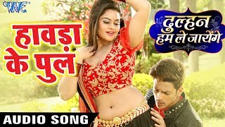 हावड़ा के पुल (AUDIO) Bablu Sawariya, Priyanka Singh Dulhan Hum Le Jayenge Movie Song 2019