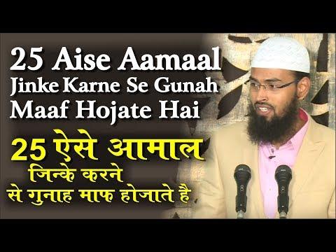 25 Aise Aamaal Jinke Karne Se Gunah Maaf Hojate Hai - 25 Deeds Which Wipe Out Sins By Adv. Faiz Syed