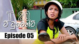 T20 - ටී ටුවෙන්ටි | Episode 05 | 13 - 12 - 2019 | Siyatha TV Thumbnail