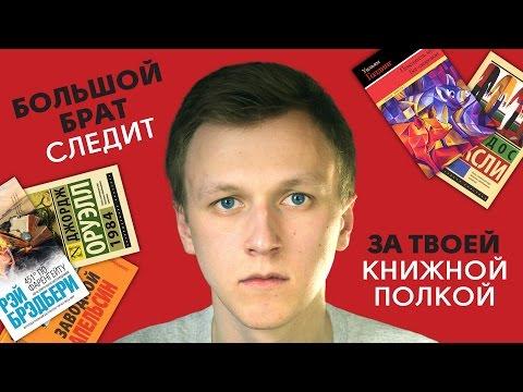 5 АНТИУТОПИЙ с книжной полки