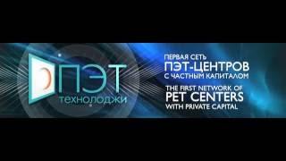Центры ПЭТ Технолоджи