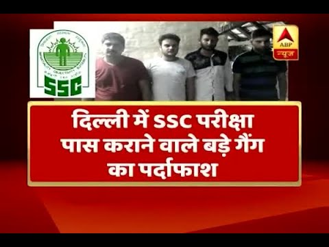 Jan Man: Big Expose: 4 arrested for enabling cheating in SSC exam