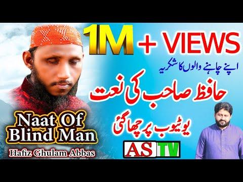 Hafiz Ghulam Abbas NAAT || Heart Touching Naat Recite By Blind || Emotional naat Sharif=As Tv
