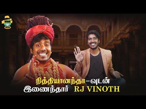 Nithyananda-வுடன் இணைந்தார் RJ Vinoth | RJ Vinoth Show | Episode 6 | Smile Settai