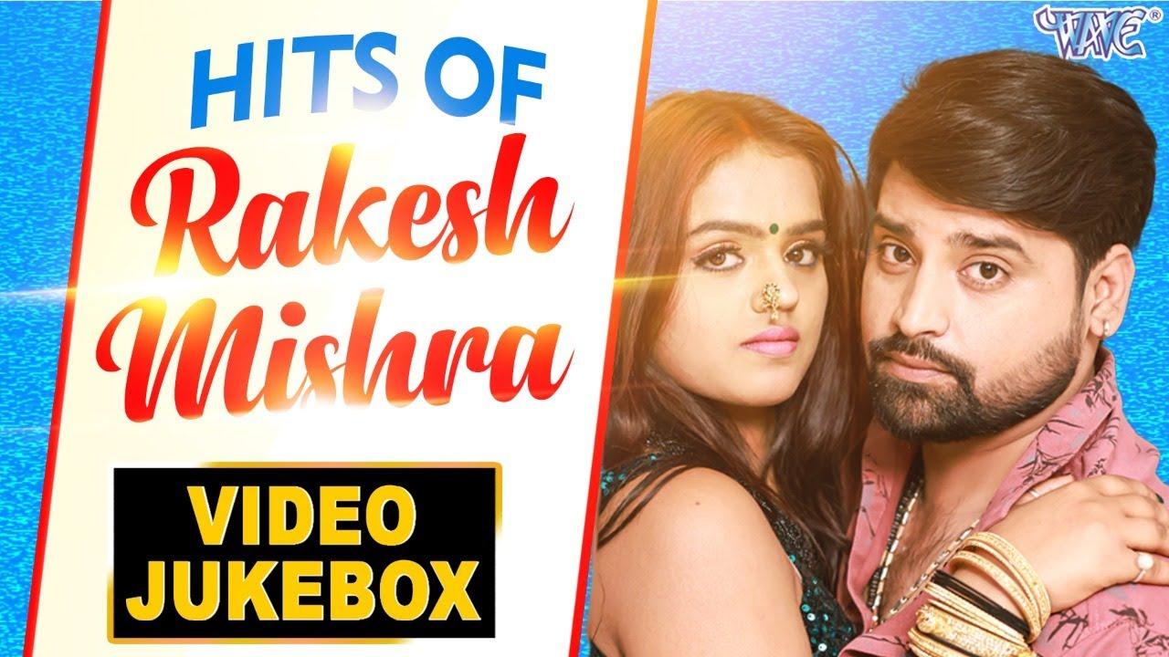 #Rakesh_Mishra के सुपरहिट गाने || भोजपुरी #Video_Song || #Video Jukebox || Bhojpuri Song