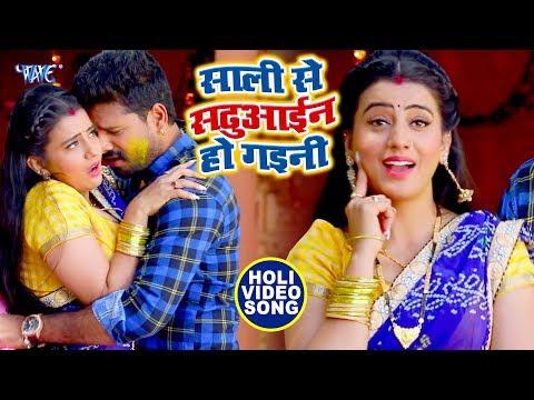 Akshara Singh और Ritesh Pandey सुपरहिट होली धमाका VIDEO - Saali Se Sadhuaain Ho Gaini - Holi Songs