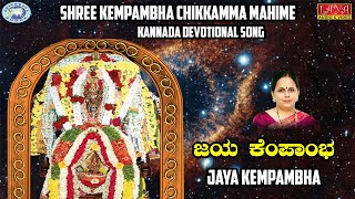 Jaya Kempambha    Kempambha Devi    K.S. Surekha    Kannada Devotional song