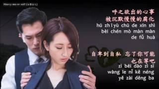 幾乎( jihu )Almost - 曾之喬幾乎 (Joanne Tseng) - Ost. Marry me or not (必娶女人) pinyin Lyrics Mp3