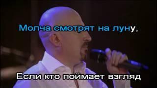 Евгений Григорьев (Жека) - Рюмка водки на столе (караоке)