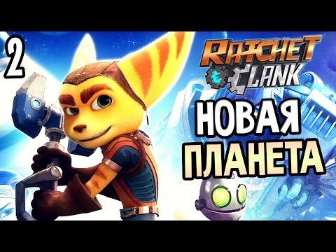 Ratchet and Clank (2016, PS4) Прохождение игры