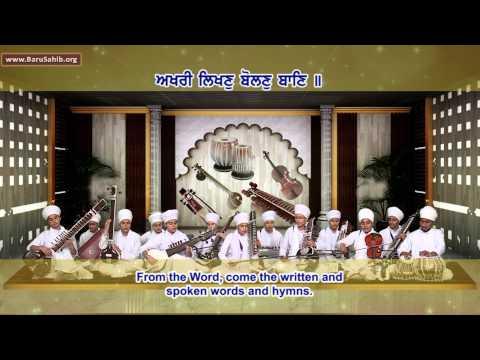 Japji Sahib by Akal Academy - Anahad Bani Jatha Gurdwara Baru Sahib!