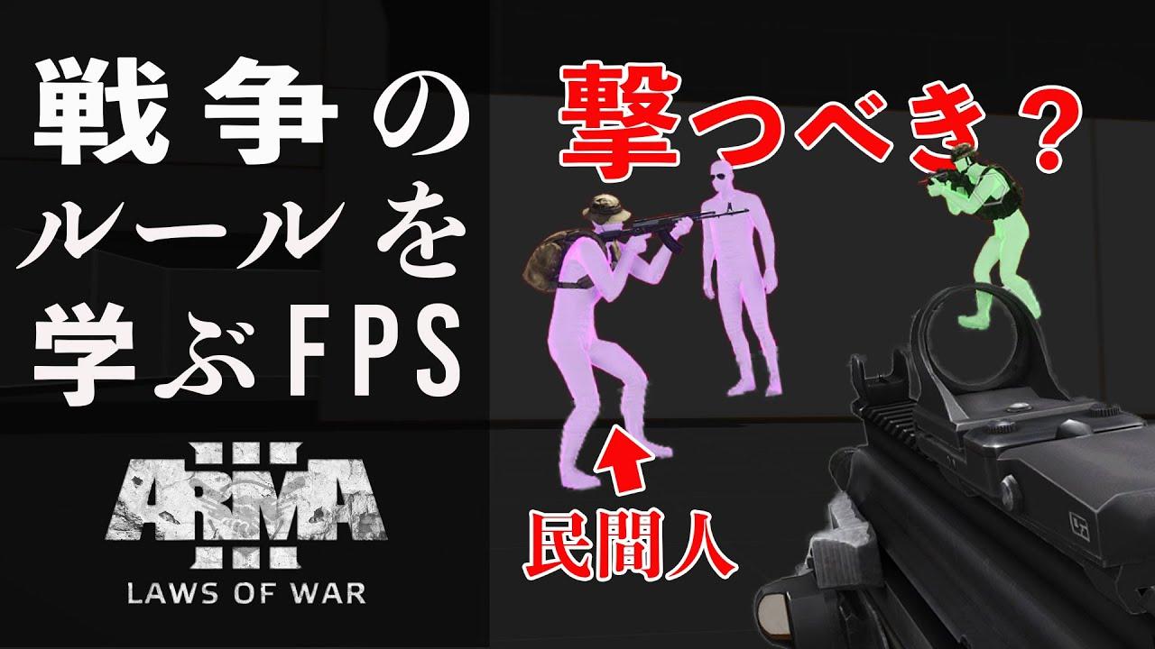 『ARMA3』紹介動画制作