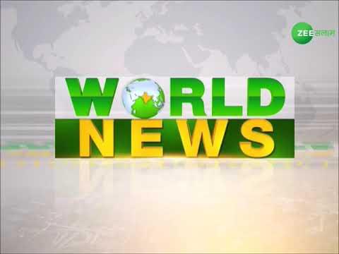 आलमी ख़बरों   World News   International News In Hindi