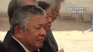 【4K】たうんニュース2017年6月「四国総合通信局新庁舎着工式」