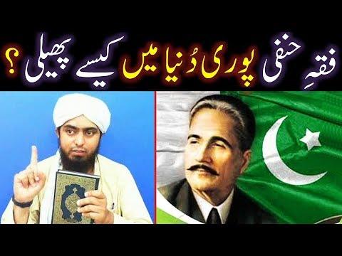 Fiqah-e-HANAFI poori DUNYA (World) main Kesay PHAIL gai ??? (By Engineer Muhammad Ali Mirza)