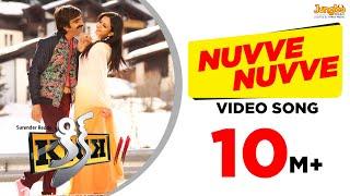 Nuvve Nuvve  Full Video Song | Raviteja | Rakul Preet Singh | Thaman| Jonita Gandhi