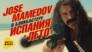 Gambar cover Emin ( Jose Mamedov )  - ИСПАНИЯ . ЛЕТО !