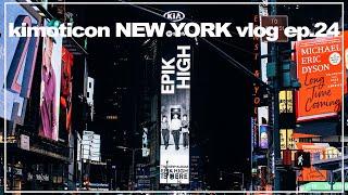 에픽하이 타임스스퀘어 홍보영상 찍으러교교오늘의 빛-하늘…