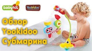 Видео обзор Игрушки для ванной Yookidoo Субмарина