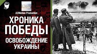 Хроника победы - Освобождение Украины - от A3Motion [World of Tanks]
