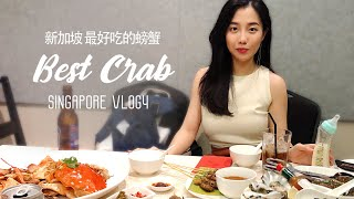 【Travel Vlog Singapore 】新加坡必吃的海鮮餐廳 新加坡國慶